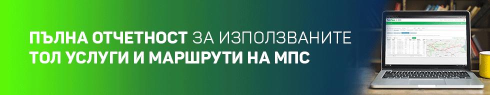 Новата тол система в България